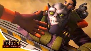 Звёздные войны: Повстанцы - Работа на Виканту - Star Wars (Сезон 3, Серия 9) | Мультфильм Disney