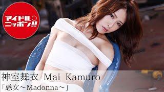 【公式】神室舞衣「惑女〜Madonna〜」 大友さゆり 動画 30