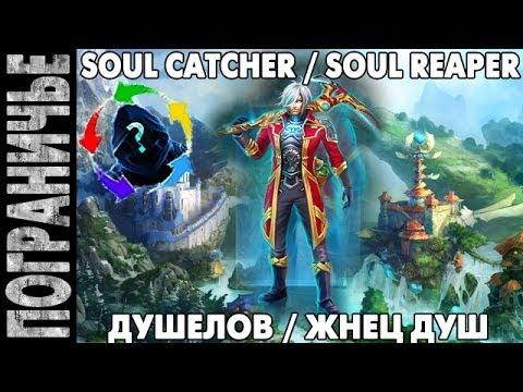 видео: prime world [Чех. switch] - Душелов. soul catcher soul reaper. Жнец душ 10.01.14 (3)