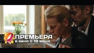 До свидания мама (2014) HD трейлер | премьера 19 июня