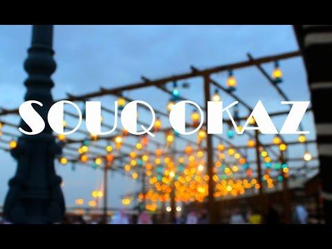 سوق عكاظ  | VLOG souq okaz