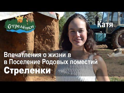 Интервью жителей поселения Стреленки.Катя. (часть 6)