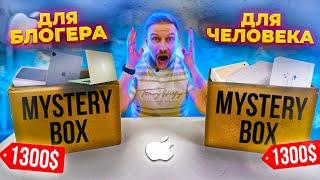 2 МИСТЕРИ БОКС ЗА 96 ТЫСЯЧ РУБ! Для Блогера и человека, есть ли разница?APPLE продукция MYSTERY BOX