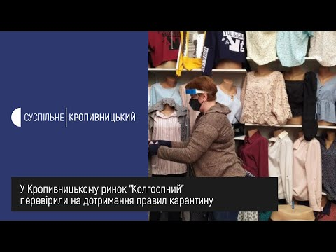 """UA: Кропивницький: У Кропивницькому ринок """"Колгоспний"""" перевірили на дотримання правил карантину"""