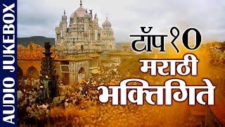 Top 10 Marathi Bhaktigeete   Suresh Wadkar & Ajit Kadkade   Marathi Devotional Songs  Marathi Bhajan