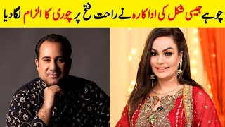 Pakistani Actress Sadia Imam Exposed Rahat Fateh Ali Khan Reality In A Public