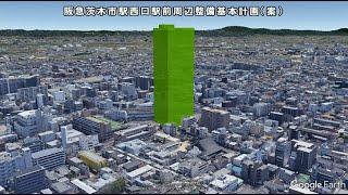 茨木市 再開発 妄想MAP「阪急茨木市駅西口タワーマンション」の風景を妄想する