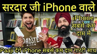 Cheap Original iPhone Market I iPhone 11, iPhone X, iPhone 8, iPhone 7 I सस्ती आइफोन मार्केट