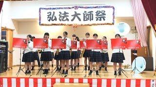 西日本短期大学附属高等学校 吹奏楽部 弘法大師祭