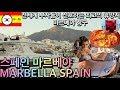 스페인 최고의 휴양지들중 하나인 마르베야 여행기!!! Marbella Port!!! Puerto Banus!!!