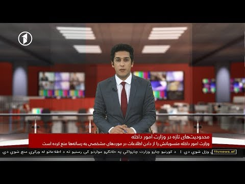 1TV 10PM Dari News 28.12.2018 | خبرهای ده شب تلویزیون یک