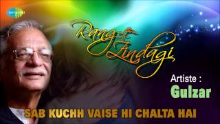 Sab Kuchh Vaise Hi Chalta Hai | Gulzar Nazm In His Own Voice