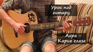 Ахра - Карие глаза (Урок под гитару)