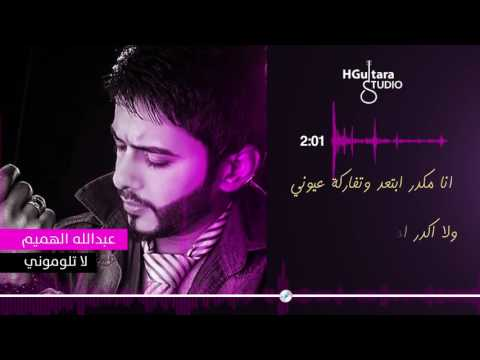'' عبد الله الهميم   لا تلوموني     #abdulah al hamem   la telomone   YouTubevia torchbrowser com