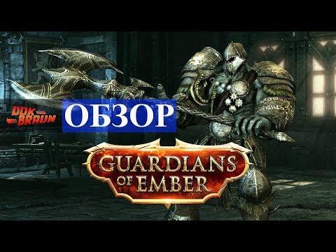 видео: ОБЗОР guardians of ember - ММОРПГ в которой можно залипнуть