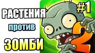 РАСТЕНИЯ против ЗОМБИ 2 {!!!} Plants vs  Zombies 2 прохождение #1 — УРОКИ ДЕЙВА