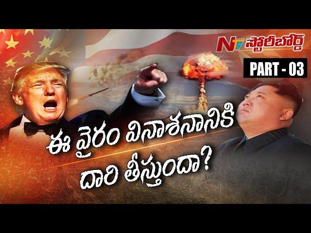 North Korea Vs US | Donald Trump threatens to Destroy North Korea if Necessary | Story Board 3 | NTV