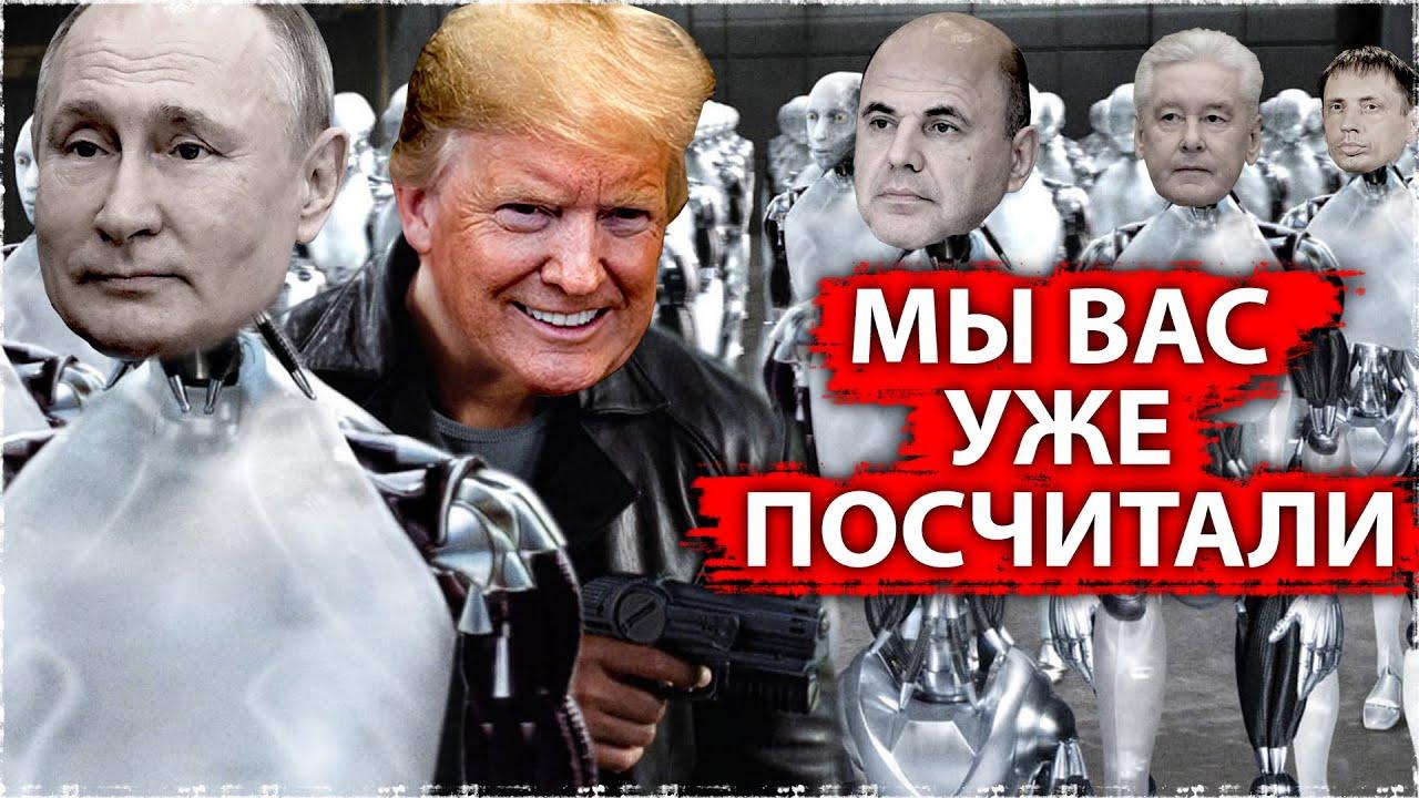"""С июля 2020 года, над москвичами хотят начать """"нечеловеческий эксперимент"""""""