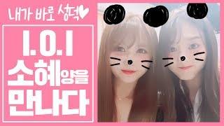 [윰댕] 아이오아이 I.O.I 소혜양을 만나다♥ 내가 바로 성덕!