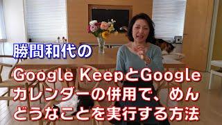 YouTube動画:勝間和代の、Google KeepとGoogleカレンダーの併用で、めんどうなことを実行する方法