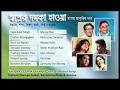 Aalapan | Modern Bengali Songs | Indranil Sen - Audio Jukebox