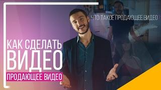 продающее видео. Как сделать продающее видео или видеореклама для бизнеса  заказать
