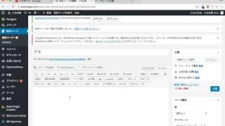 YouTube動画をWordPressに連携・埋め込む設定方法