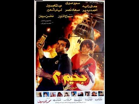 8d0a7ea86 فيلم جحيم 2 لنجم الشامل سمير صبرى. Samir Sabry fans