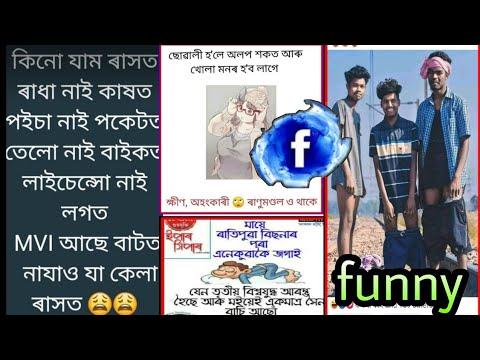 Assamese Funny Facebook Memes Review || TRBA ENTERTAINMENT