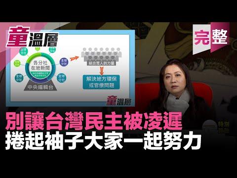 吴典蓉:小心蔡政府「隐形政变」台湾民主正被凌迟