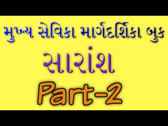 ????? ?????? ???????????? ??? ?????? | Mukhya Sevika bharti 2018 | GPSSB | Part -2 |