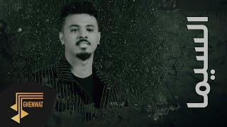 السيما - احمد الخليدي ( حصرياً ) 2020