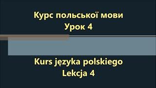 Польська мова. Урок 4 - В школі