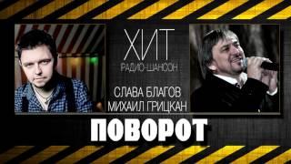 Слава Благов и Михаил Грицкан - Поворот