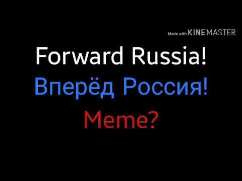 Forward Russia! Вперёд Россия! Meme?