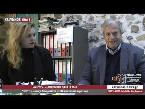Kalymnos News2-3-2019 Δηλώσεις Δ.Διακομιχάλη για την ελλιπή ακτοπλοϊκή συγκοινωνία