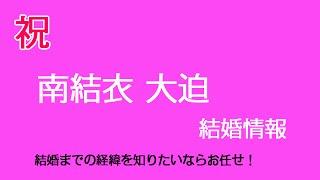 ロアッソ熊本DF大迫希とグラドル南結衣が結婚 した訳 南結衣 検索動画 19