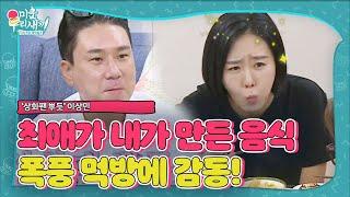 '성덕' 이상민, 이상화 폭풍 먹방에 감격!ㅣ미운 우리 새끼(Woori)ㅣSBS ENTER.