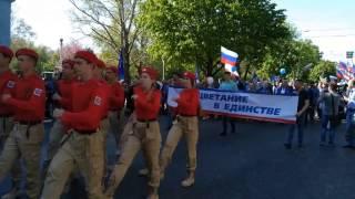 Парад 1 мая 2017 года в Симферополе