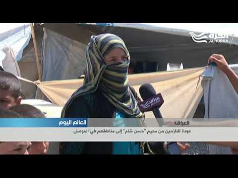 عودة النازحين من مخيم -حسن شام- إلى مناطقهم في الموصل  - نشر قبل 8 ساعة
