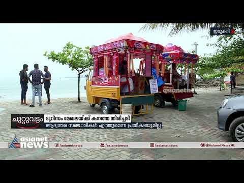 കൊവിഡിന്റെ രണ്ടാം വരവിൽ തകർച്ചയിലേക്ക് വീണ് ടൂറിസം മേഖല Tourism Kerala - COVID 19