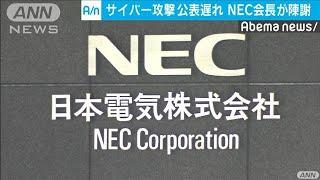 サイバー攻撃の公表遅れ NEC会長が謝罪(20/02/01)