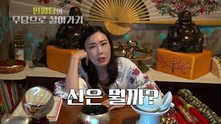 인월당의 무당으로 살아가기 2회 신내림 / 인월당 010-5576-9494