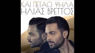 Ilias Vrettos / Ηλίας Βρεττός Non Stop Megamix ΟΛΑ τα τραγούδια
