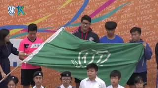 Publication Date: 2018-10-25 | Video Title: 九龍塘學校(中學部):1819 校隊開展禮