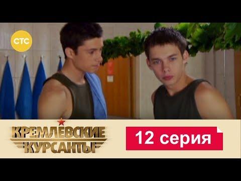 Смотреть Курсанты. 12 серия онлайн. Сериал - eTVnet