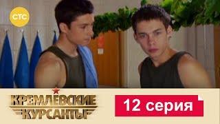 Кремлевские Курсанты 12