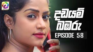 "Dadayam babaru Episode 58 || "" දඩයම් බඹරු "" | සතියේ දිනවල රාත්රී 9.30 ට . . . Thumbnail"