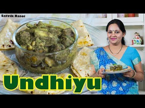Gujarati Undhiyu Recipe | गुजराती उंधियू | How to make Undhiyu