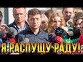 Зеленский сделал заявление о роспуске парламента!!!
